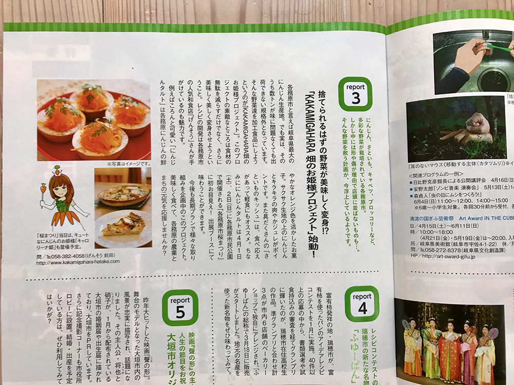 201704ぷらざ記事